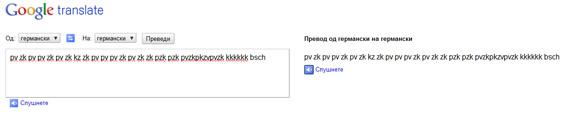 Google Translate како ритам машина