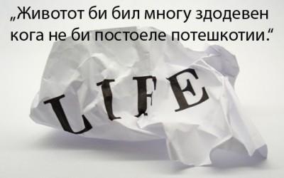 Бесценети цитати за животот