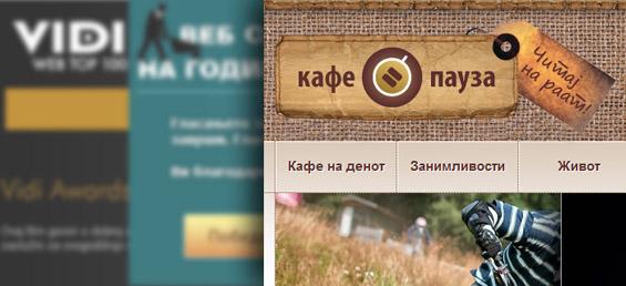 Кафе пауза со две номинации за 2011