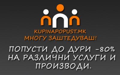 Голема наградна игра на Kupinapopust