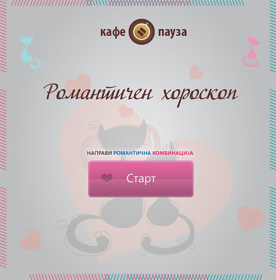 Романтичен хороскоп