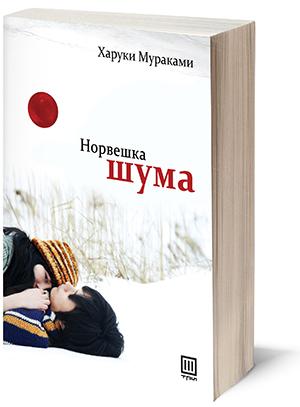 """Норвешка шума"" од Харуки Мураками"