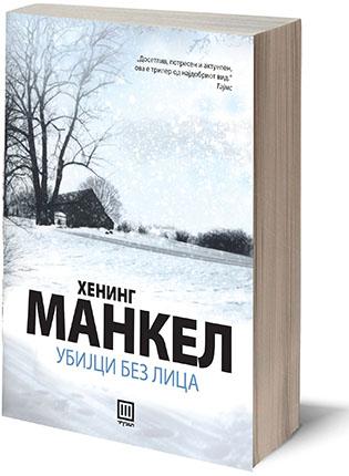 Книга: Убијци без лица - Хенинг Манкел