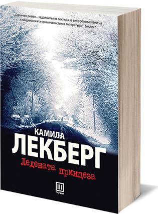 """Книга: """"Ледената принцеза"""" – Камила Лекберг"""