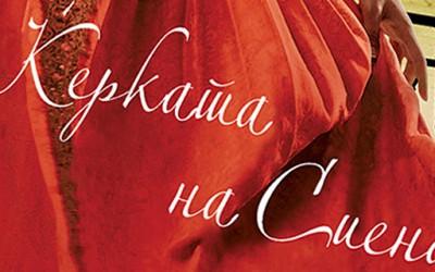 """Книга: """"Ќерката на Сиена"""" – Марина Фиорато"""