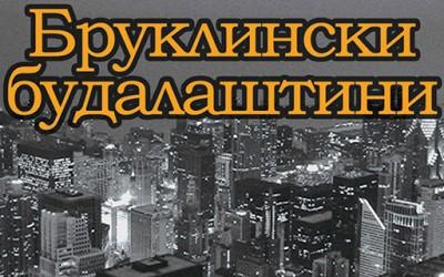 "Книга: ""Бруклински будалаштини"" – Пол Остер"