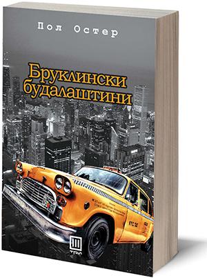 "Книга: ""Бруклински будалаштини"" - Пол Остер"