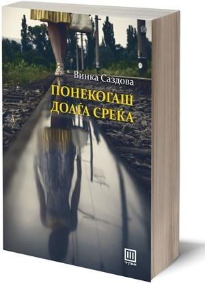 (1) kniga-ponekogash-doagja-srekja-www.kafepauza.mk