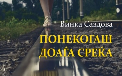"Книга: ""Понекогаш доаѓа среќа"" – Винка Саздова"