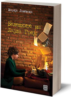 """Промоција на книгата """"Белешките на Лајла Грејс"""" од Марија Јаневска"""