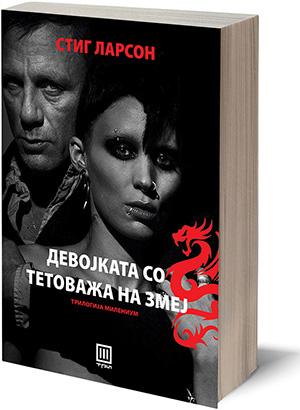"""Книга: """"Девојката со тетоважа на змеј"""" – Стиг Ларсон"""