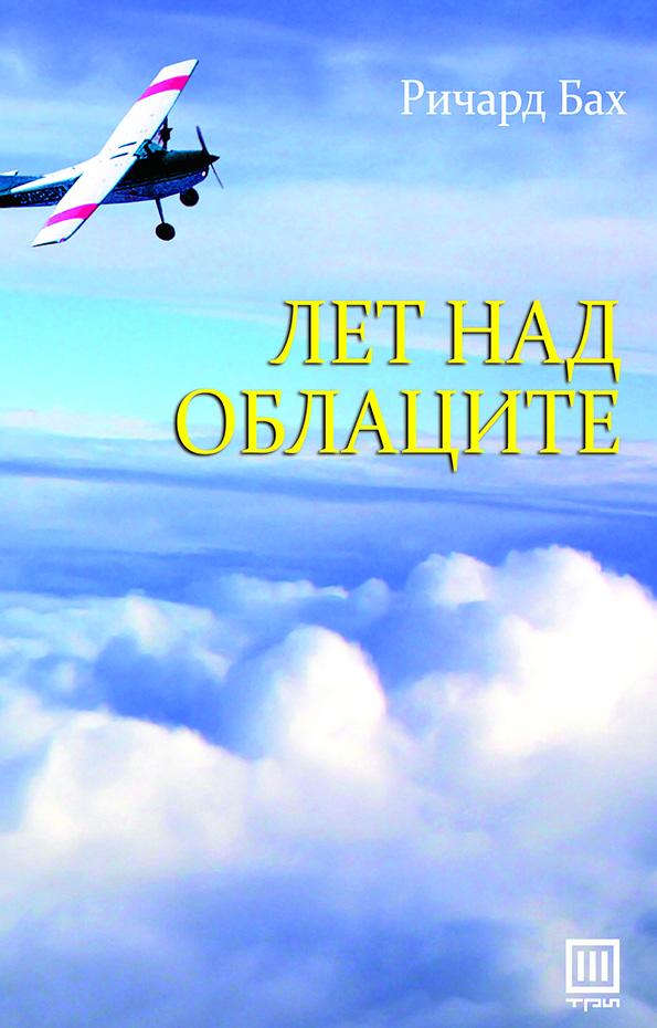 "Книга: ""Лет над облаците"" - Ричард Бах"