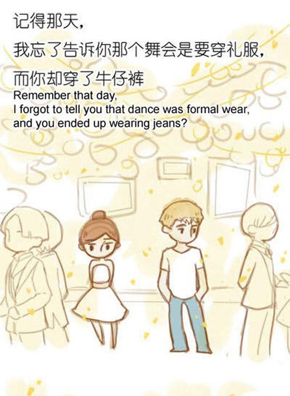 Се сеќаваш на оној ден, Кога заборавив да ти кажам дека треба да се облечеш покласично за забавата, Па ти дојде со фармерки?