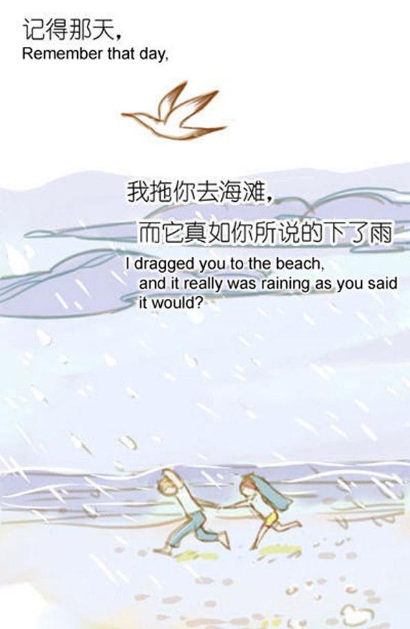 """Кога те одвлечкав на плажа, А почна да врне, да истура, баш како што рече ти? Мислев ќе ми речеш: """"Ти реков""""."""