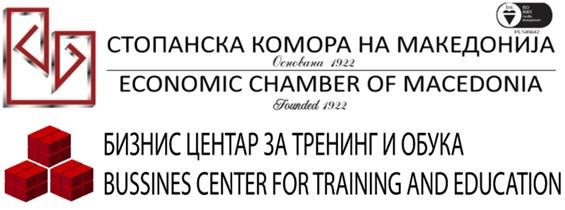 Стопанска комора на Македонија и Бизнис центар за тренинг и обука