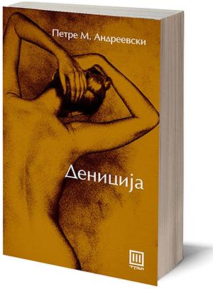 1-denicija-na-andreevski-vrvno-dostignuvanje-vo-makedonskata-poezija-kafepauza.mk