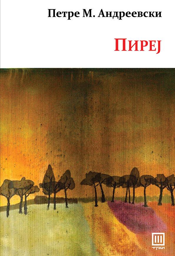 1-pirej-na-andreevski-simbol-na-neunishtlivosta-na-makedonskiot-narod-kafepauza.mk