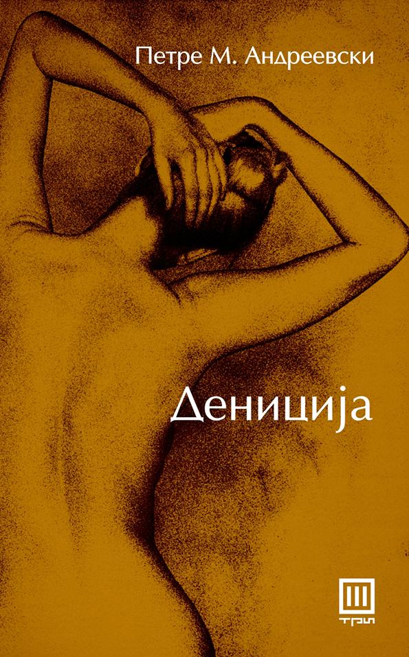 2-denicija-na-andreevski-vrvno-dostignuvanje-vo-makedonskata-poezija-kafepauza.mk