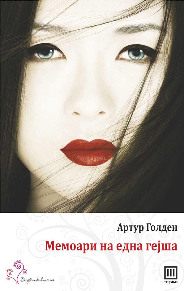 """Книга: """"Мемоарите на една гејша"""" – Артур Голден"""