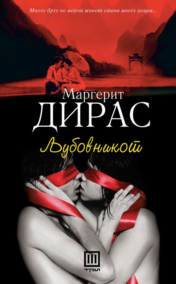 2-kniga-ljubovnikot-margerit-diras-kafepauza.mk