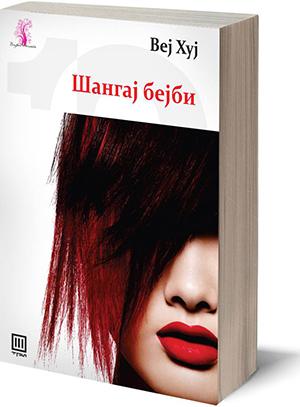 """Книга: """"Шангај бејби"""" – Веј Хуј"""
