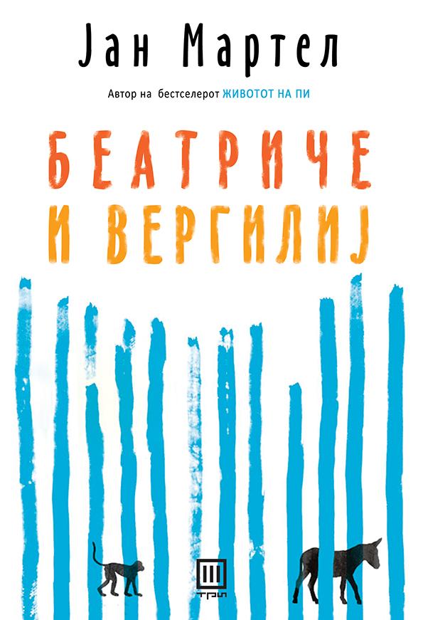 """Книга: """"Беатриче и Вергилиј"""" – Јан Мартел"""