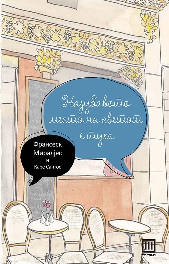 2-kniga-najdobroto-mesto-na-svetot-e-tuka-fransesk-miraljes-i-kare-santos-kafepauza.mk