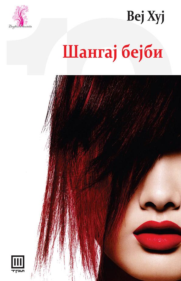 """Книга """"Шангај бејби"""" – Веј Хуј"""