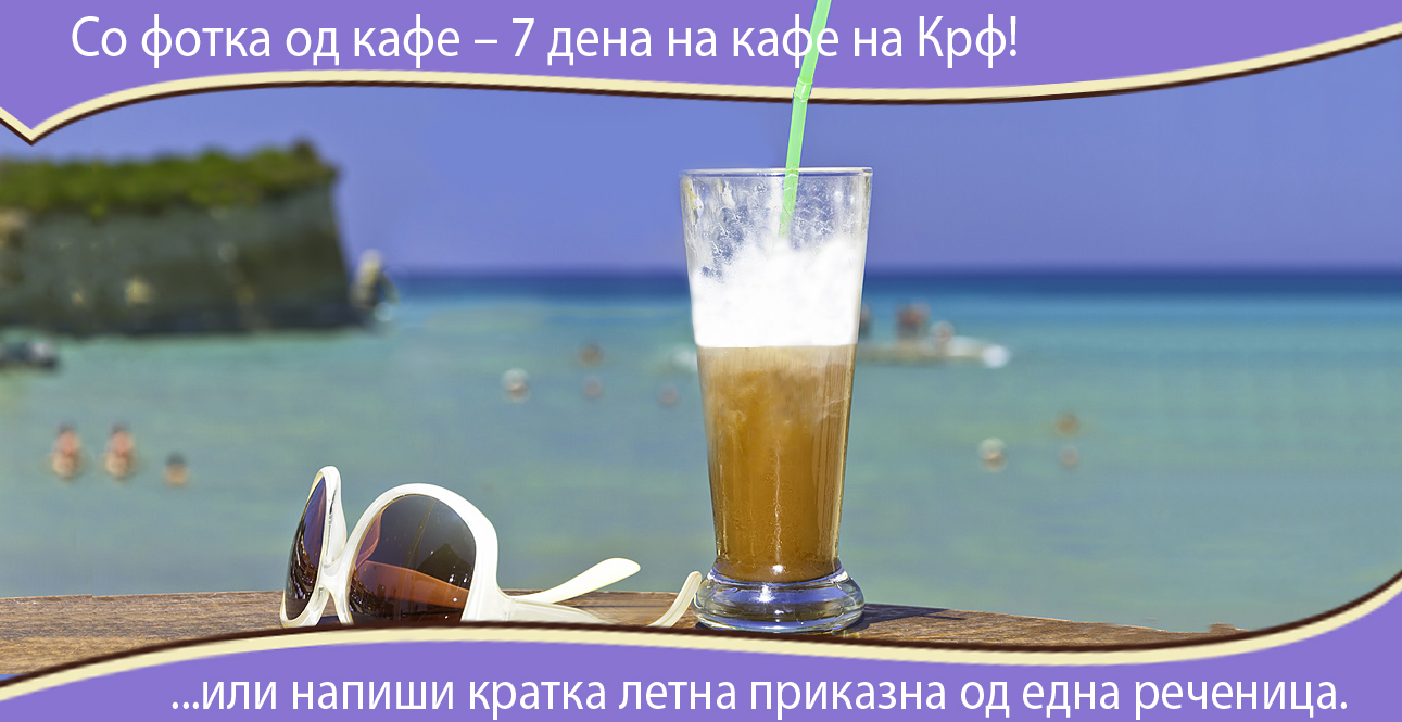 LetoNaKrf-kafepauza.mk