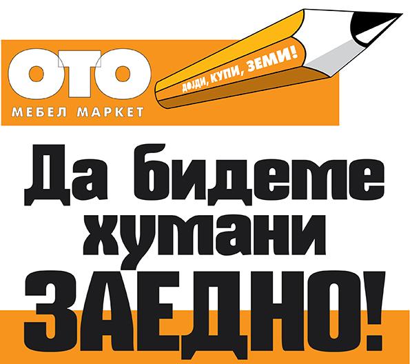 oto-mebel-so-donatorska-akcija-za-opremuvanje-na-internatot-vo-s-ljubanci-kafepauza.mk