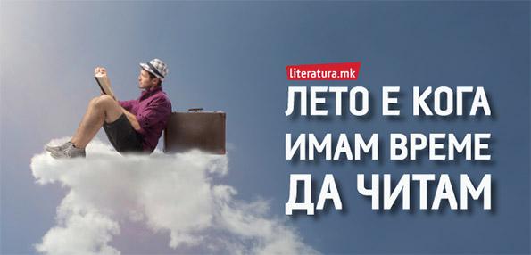 01-10-hit-knigi-za-letnite-goreshtini-kafepauza.mk copy