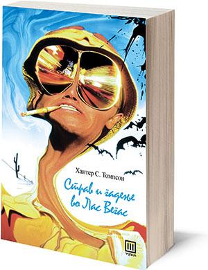 Книга: Страв и гадење во Лас Вегас