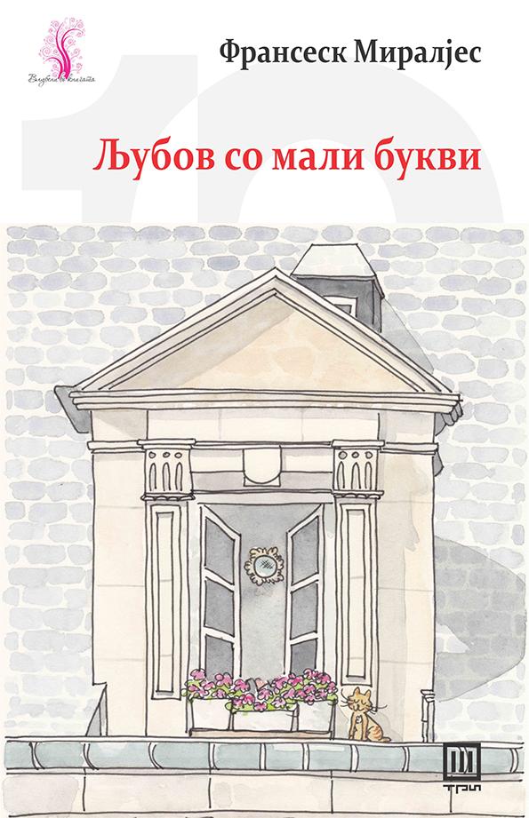 1-kniga-ljubov-so-mali-bukvi-fransesk-miraljes-kafepauza.mk