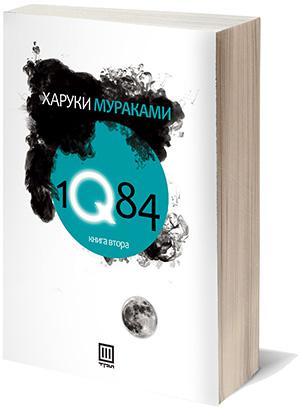 Книга: 1Q84 - Харуки Мураками