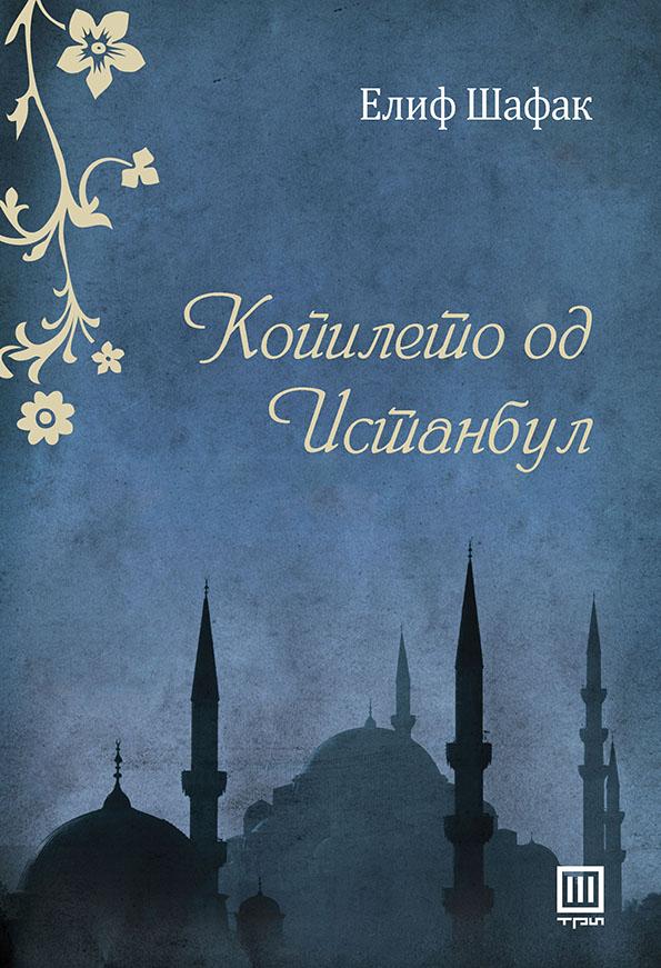 2-kniga-kopileto-od-istanbul-elif-shafak-kafepauza.mk