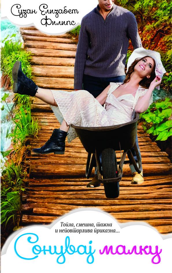 """Викенд книга: """"Сонувај малку""""- Сузан Елизабет Филипс"""