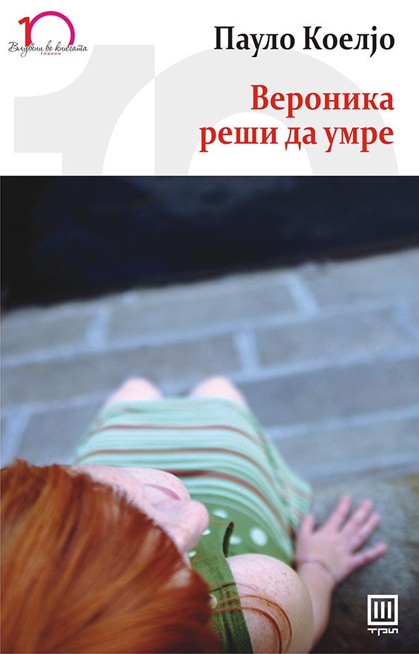 2-kniga-veronika-reshi-da-umre-paulo-koeljo-kafepauza.mk