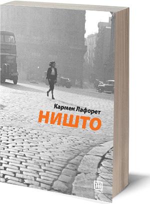 "Книга: ""Ништо"" – Кармен Лафорет"