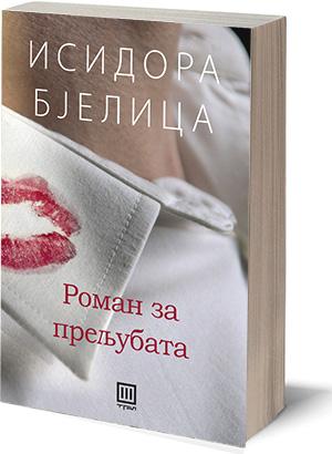 1-kniga-roman-za-preljubata-isidora-bjelica-kafepauza.mk