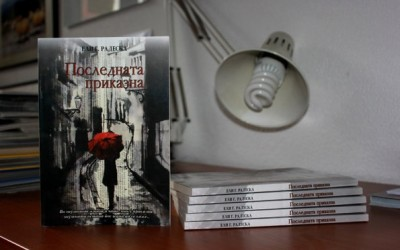 """Пуштен е во продажба романот """"Последната приказна"""" – најново остварување на македонската литературна сцена"""