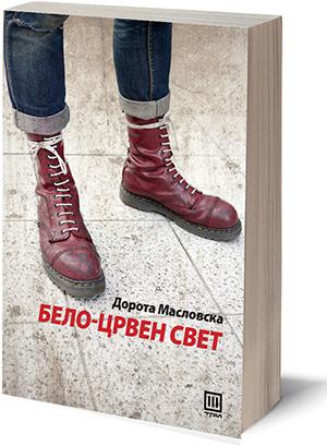 """(1) Книга: """"Бело - црвен свет"""" - Дорота Масловска"""