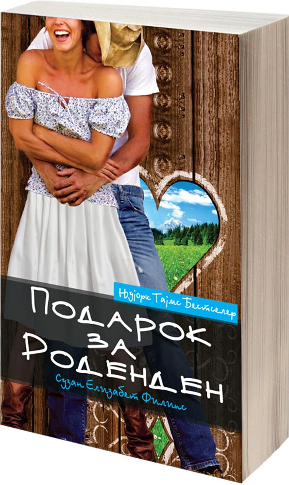 "(1) Викенд книга: ""Подарок за роденден"" - Сузан Елизабет Филипс"