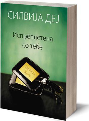 1-kniga-isprepletena-so-tebe-silvija-dej-kafepauza.mk