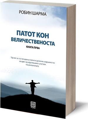 1-kniga-patot-kon-velichestvenosta-robin-sharma-kafepauza.mk