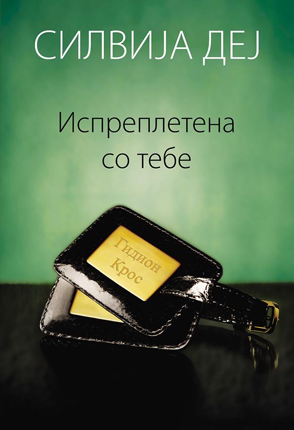 2-kniga-isprepletena-so-tebe-silvija-dej-kafepauza.mk