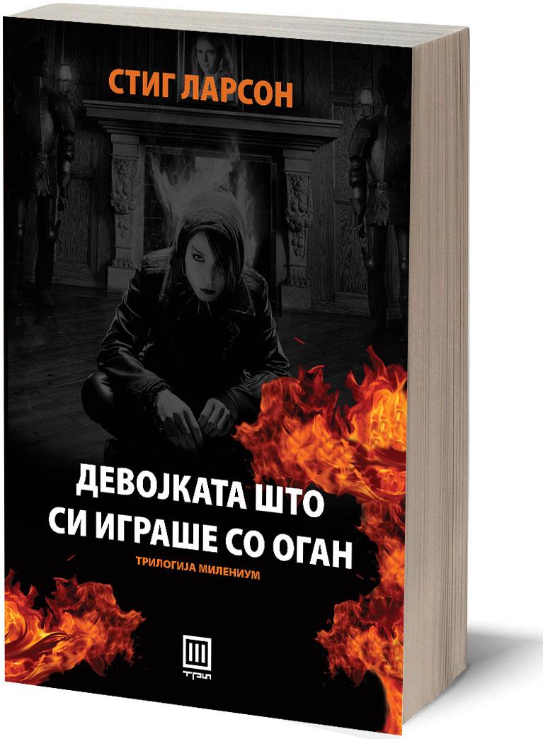 1-kniga-devojkata-shto-si-igrashe-so-ogan-stig-larson-kafepauza.mk