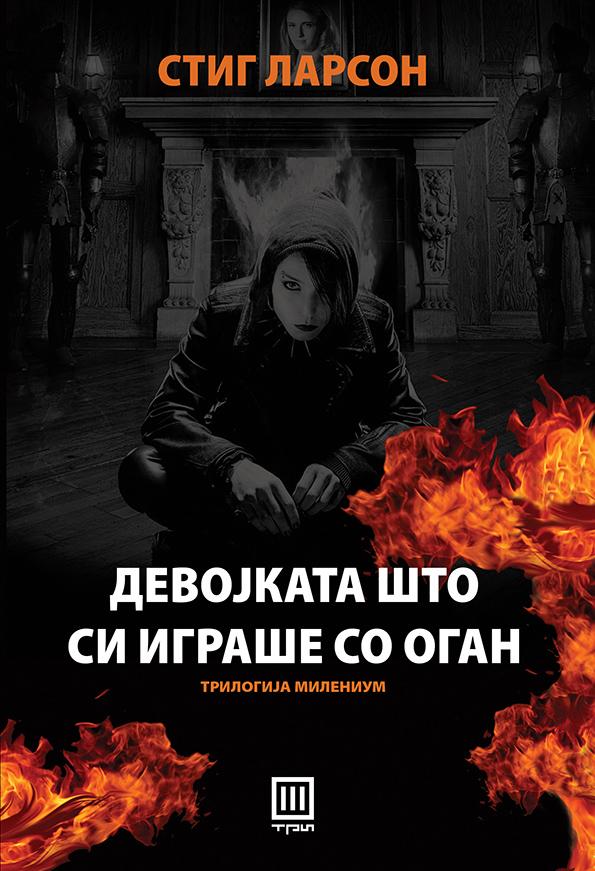 2-kniga-devojkata-shto-si-igrashe-so-ogan-stig-larson-kafepauza.mk