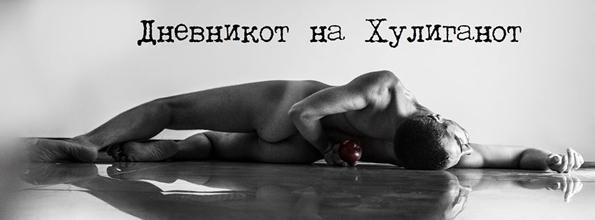 """3-18-citati- od-""""Dnevnikot-na-huliganot""""- za-budenje-na-setilata-kafepauza.mk"""