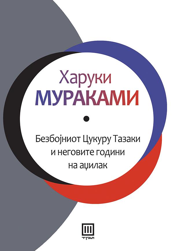 nov-roman-od-haruki-murakami-bezbojniot-cukuru-tazaki-i-negovite-godini-na-adzhilak-kafepauza.mk