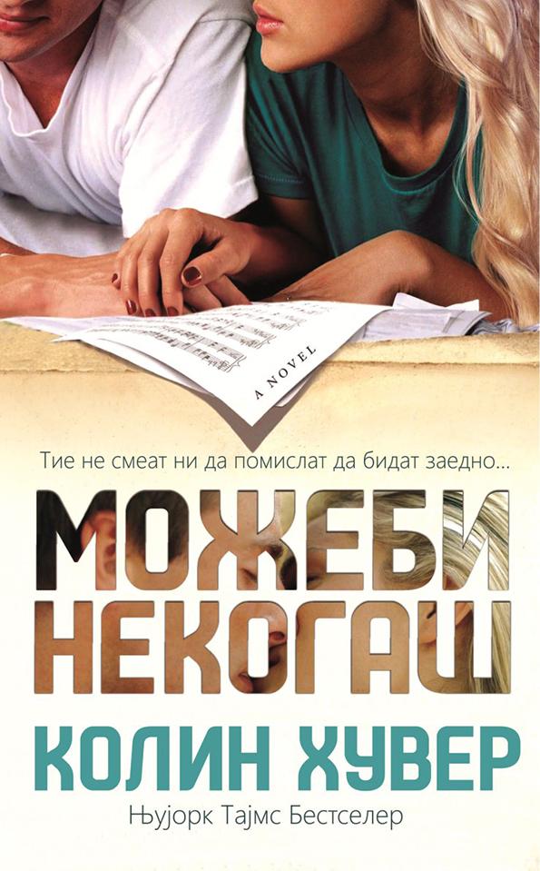 "Викенд книга: ""Можеби некогаш"" – Колин Хувер"